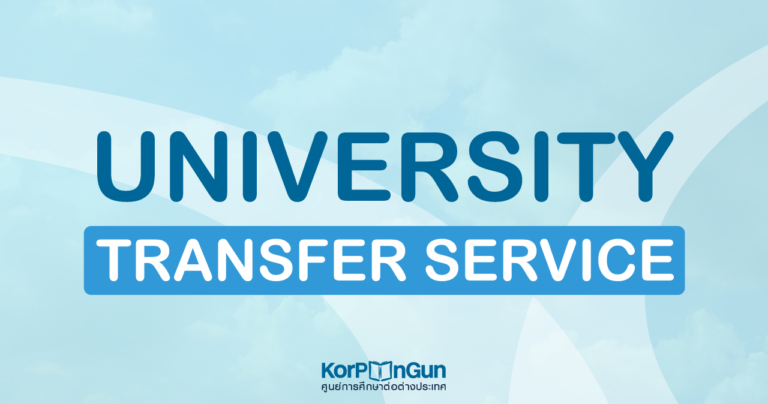University Transfer Service by KorPunGun